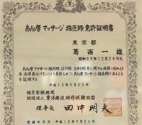 あん摩・マッサージ・指圧師免許